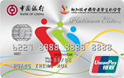 BOC Chinese Scholars & Students Association Platinum Elite Student Card Promos