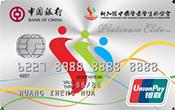 BOC Chinese Scholars & Students Association Platinum Elite Card Promos