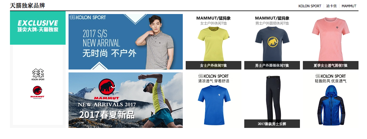 Tmall Fashion