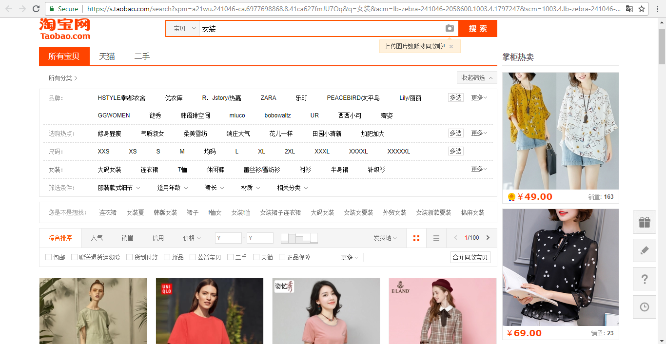 Taobao Women's Fashion