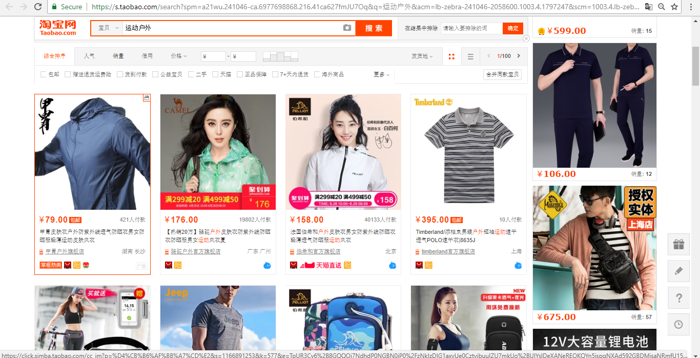 Taobao Sports & Outdoors