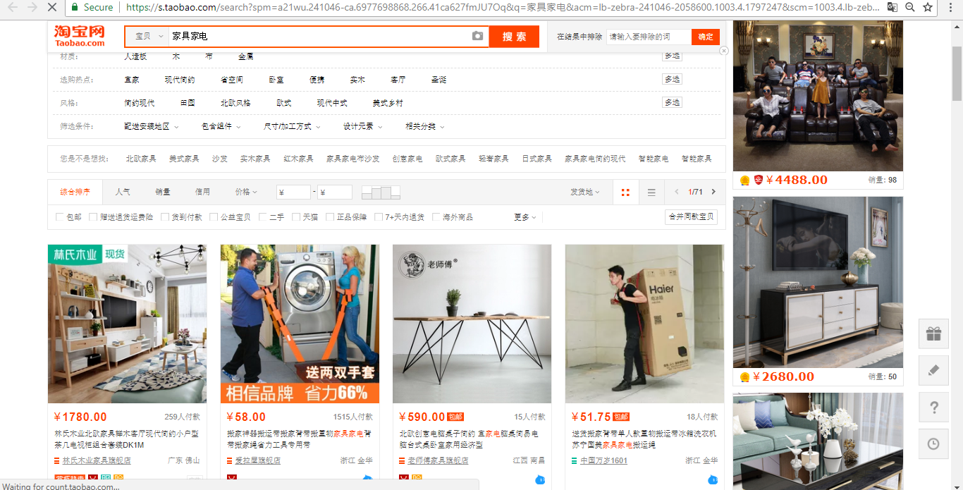 Taobao Furniture & Appliances