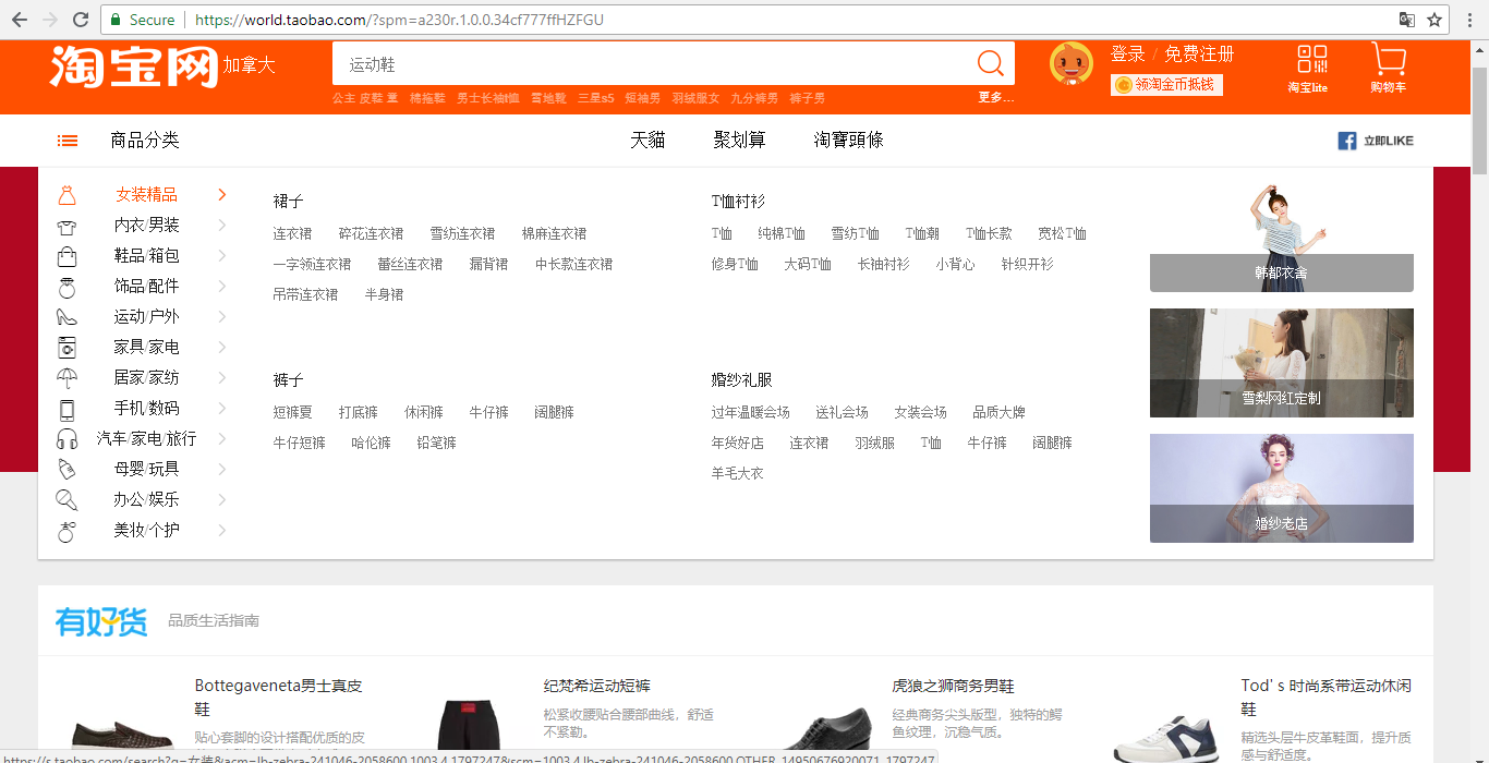 Taobao Category
