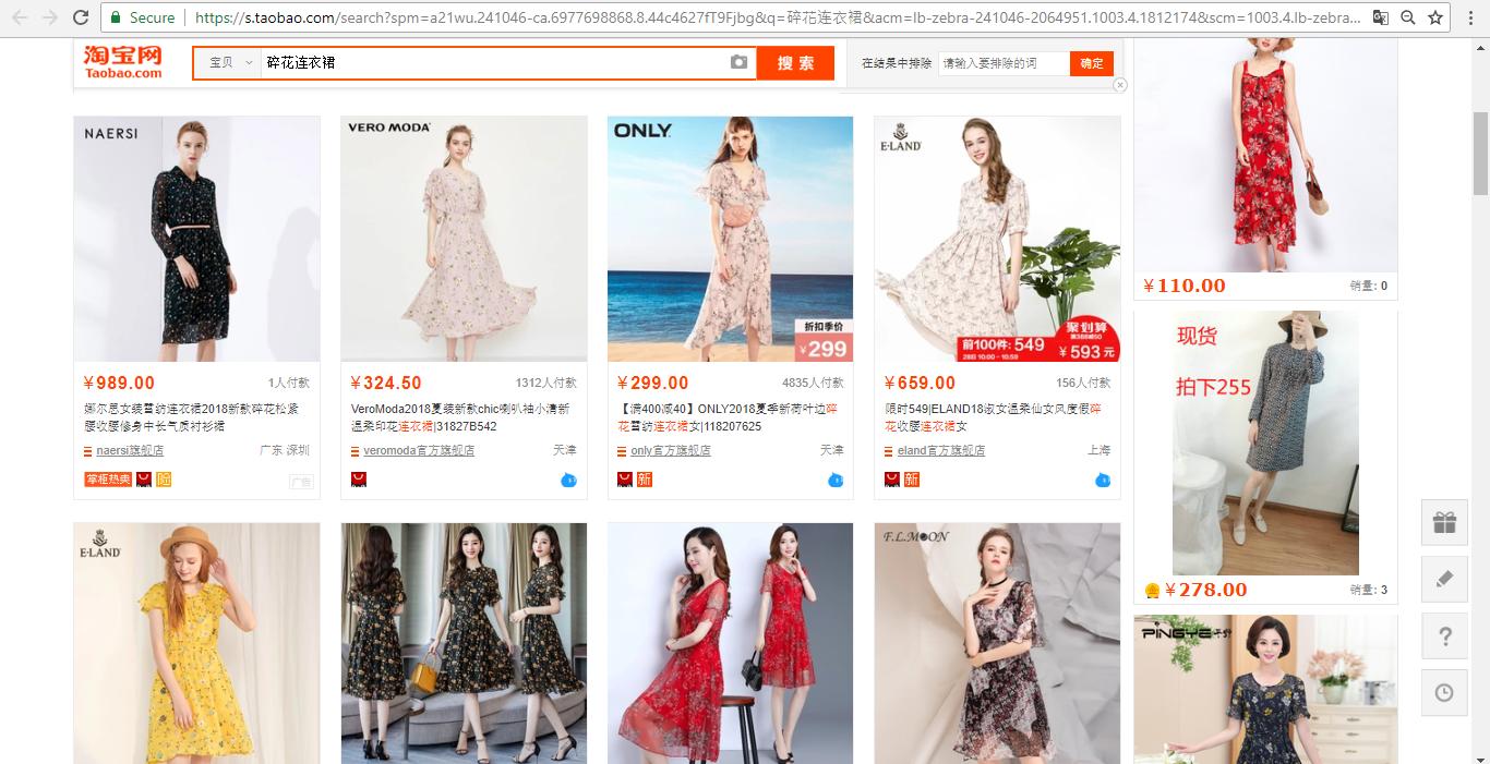 Taobao Catalog