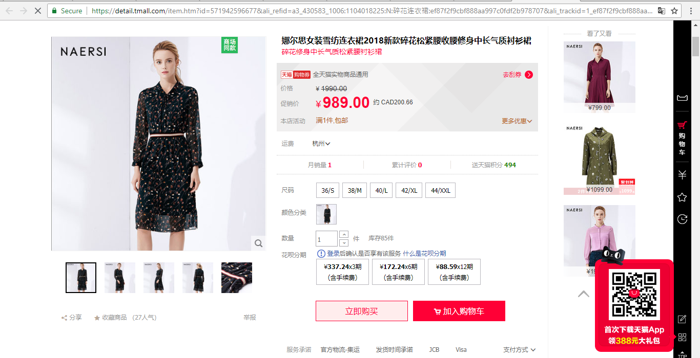 Taobao Product Page