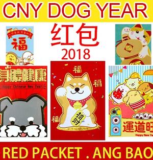 2018 Dog Ang Pow