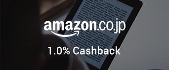 Amazon Japan 1.0% Cashback