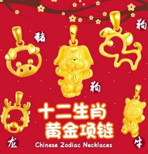 12 Chinese Zodiac Necklace