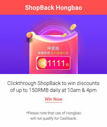 Grab a hongbao from ShopBack & use it on 11 Nov