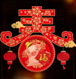 Chinese New Year Wall Sticker Gold Pig Year Furniture