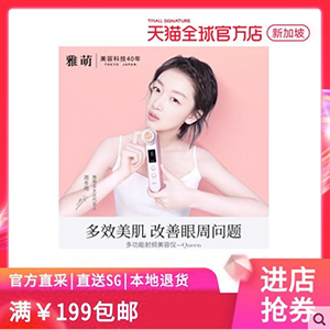 EMS Face Hydrating Massager