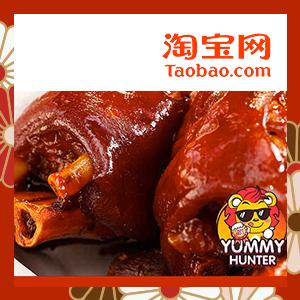 酱香猪脚 / Pre-packed Pork Trotters